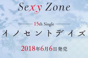 SexyZone セクゾ イノセントデイズ新曲