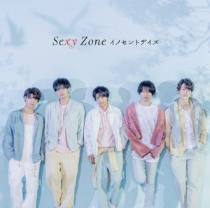 SexyZoneセクゾ イノセントデイズB
