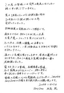 SexyZone(セクゾ)松島聡 芸能活動休止メッセージ