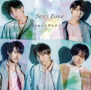 SexyZoneセクゾ イノセントデイズ通常盤