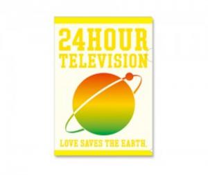 24時間テレビチャリティーグッズ24ファイル