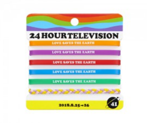 24時間テレビチャリティーグッズバンド