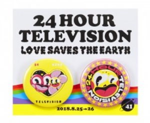 24時間テレビチャリティーグッズ缶バッジ