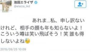 松島聡 彼女の噂池田エライザツイッター