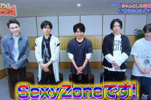 SexyZone(セクゾ)だまされた大賞2018夏 出演