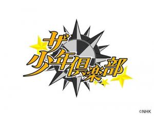 SexyZone(セクゾ)テレビ出演 ザ・少年倶楽部