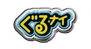 SexyZone(セクゾ)中島健人テレビ出演 ぐるぐるナインティナイン