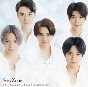 SexyZone(セクゾ) カラクリだらけのテンダネス 通常盤