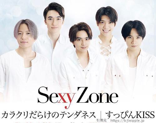 SexyZone(セクゾ) カラクリだらけのテンダネス すっぴんKISS