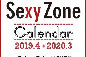 SexyZone(セクゾ)カレンダー2019 予約開始