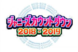 SexyZone(セクゾ) 『ジャニーズカウントダウン2018‐2019』初出演