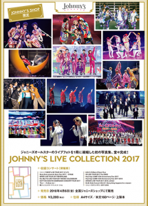 ジャニーズカウントダウンコンサート2018‐2019グッズ JOHNNY'S LIVE COLLECTION 2017