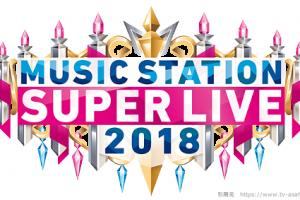 SexyZone(セクゾ)ミュージックステーションスーパーライブ2018出演
