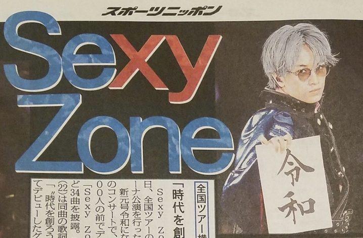 セクゾ 中島健人 スキャンダル