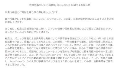 セクゾ松島聡 活動再開